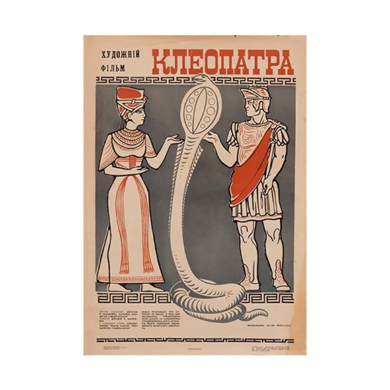 Film Poster 'Cleopatra' | Ukraine | 1980's
