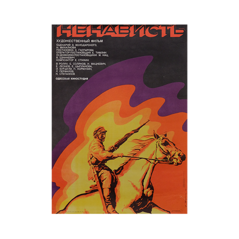 Film Poster 'Hatred'   Russia   1977